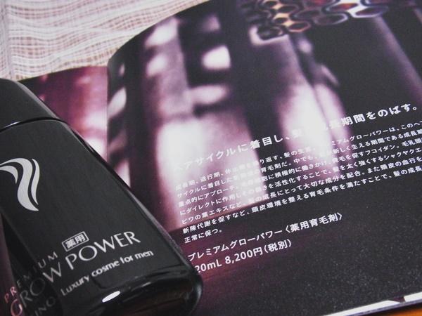 プレミアムグローパワー