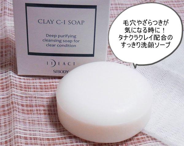 クレイC-Iソープ