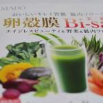 野菜を補うだけの青汁で満足? 美容にも健康にもアプローチする最新の青汁「卵殻膜 美-菜」