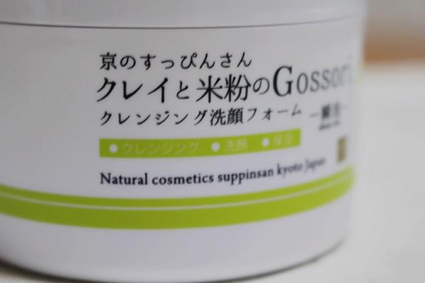 クレイと米粉のGossroi洗顔フォーム-