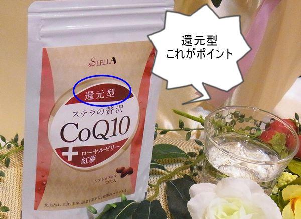 贅沢CoQ10