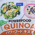 スーパーフード「キヌア」で食事バランスをレベルアップ 加熱処理済みなら炊いたご飯に混ぜるだけ