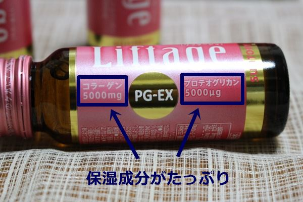 Liftage(リフタージュ)PG-EX