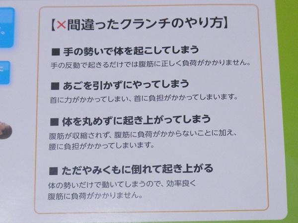 ワンダーコアスマート 腹筋の注意事項