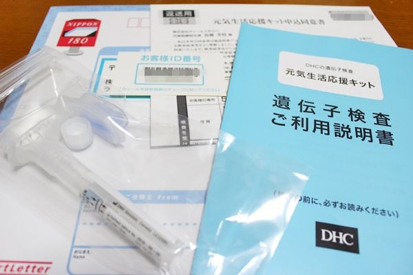 「DHCの遺伝子検査 元気生活応援キット」