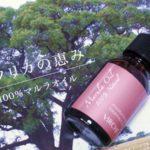 風呂上がりの保湿強化で肌の調子UP「ヴァーチェ マルラオイル」使用レポ