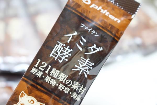 ファイテン イミダ酵素