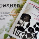 スパイシーな大人の香り COWSHED「Horny Cow セダクティヴ ボディローション」の使用感レポ
