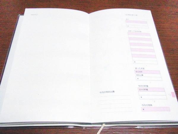 1日1行書くだけで貯まる! お金と予定がパパッと書ける手帳 集計ページ