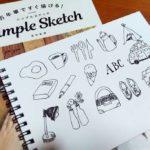 かわいいイラストがあっという間に描けた「万年筆ですぐ描ける! シンプルスケッチ」