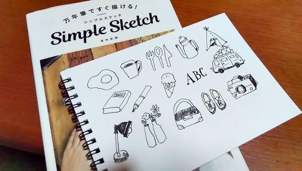 かわいいイラストがあっという間に描けた万年筆ですぐ描ける シンプル
