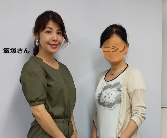 飯塚美香さんとの2ショット