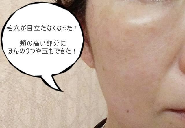美塩 洗顔後の肌