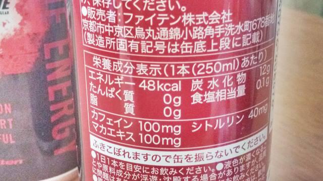 エナジードライ栄養成分表示