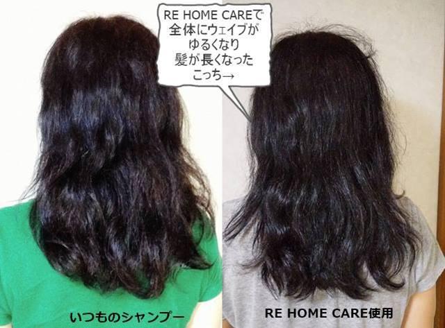 REHOMECAREと別のヘアケアを使った髪の比較