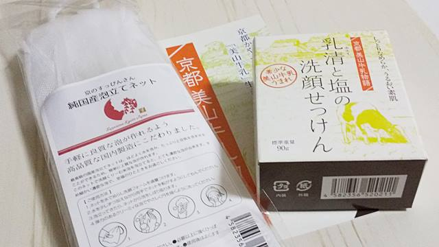 京都美山牛乳物語の「乳清と塩の洗顔せっけん」